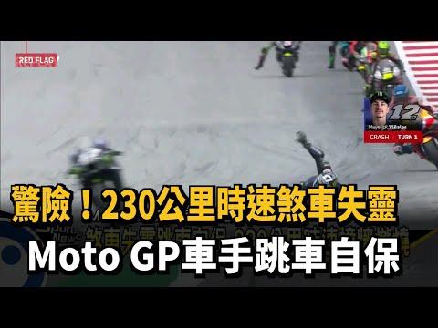 230公里時速煞車失靈 Moto GP車手跳車自保-民視新聞